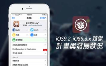 [越獄]分析與探討國外駭客enMTW發佈iOS9.2~iOS9.3.x越獄計畫