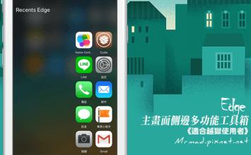 [Cydia for iOS] 「Edge」iPhone也能實現Galaxy S7 Edge螢幕側滑介面工具箱