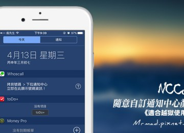 [Cydia for iOS9] 隨意自定通知中心顏色「NCColor」