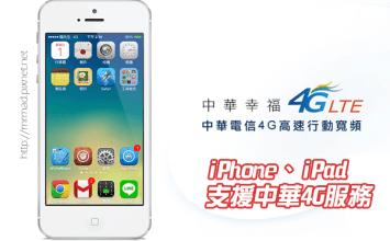 [教學]台灣各家電信正式更新iPhone IPCC 支援4G訊號,台灣大、遠傳4G免iOS8也能開啟