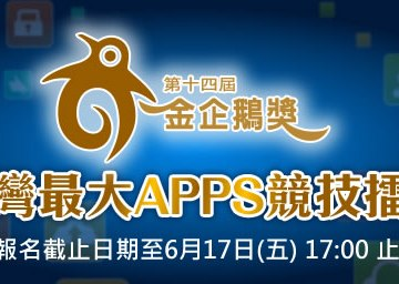 2016年第十四屆「金企鵝獎」:秀出優秀的App最佳舞台