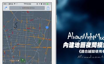 [Cydia for iOS9] 讓內建Apple地圖開啟夜間模式「AlwaysNightMode」