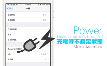 [Cydia for IOS8~iOS9]讓iPhone在充電時進入不自動鎖定狀態「Disable autolock on AC」