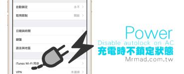 Disable autolock on AC-logo