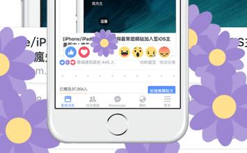 Facebook也慶祝母親節!推出紫花新表情符號