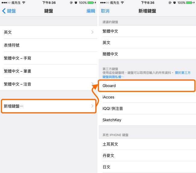 Gboard-app-02
