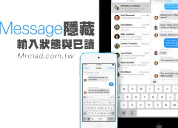 [Cydia for IOS8~iOS9]增強隱私保護!讓iMessage已讀與輸入狀態完全關閉「Incognito Messages」