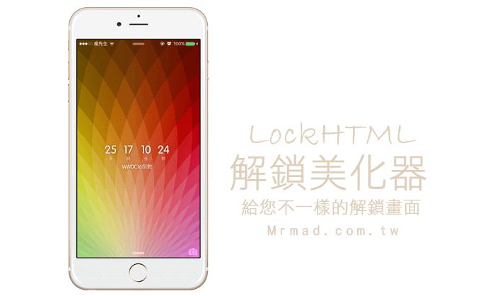 LockHTML4-tweak-logo
