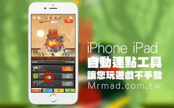 [Cydia for IOS]「RapidfireTap」iOS自動連點程式!讓您玩遊戲不在手酸