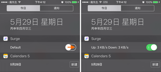 Surge-app-6