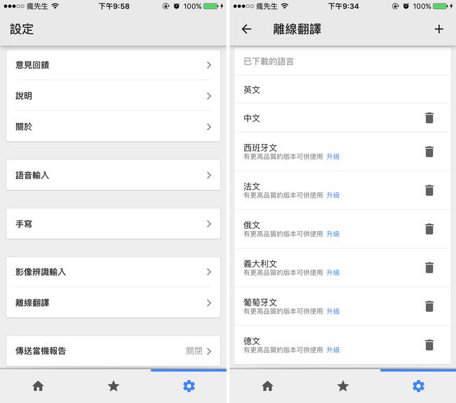 google-translation-app-01