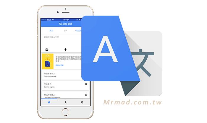 google-translation-app-logo