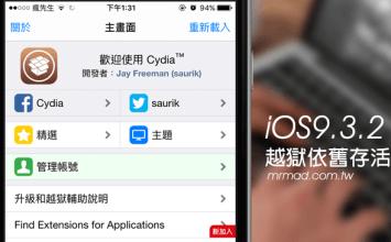 國外越獄駭客表示iOS9.3.2正式版越獄還尚未封堵