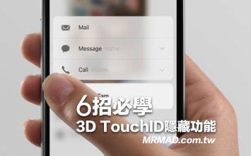 iPhone用戶不可不學的6招3D Touch隱藏功能教學