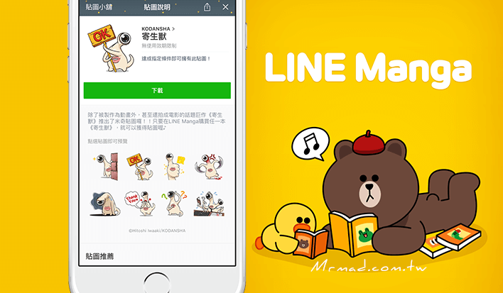 line manga-0528-logo
