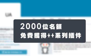 [Cydia活動]趕緊來領取知名++系列插件!限免費兩千位登錄用戶