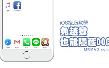 [密技教學]iOS用戶必學!免越獄(JB)也能隱藏Dock方法