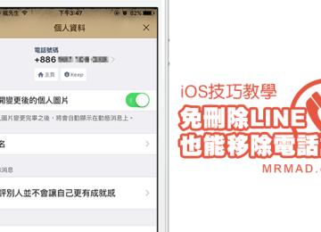 [iOS教學]免刪除LINE APP也能移除電話認證技巧