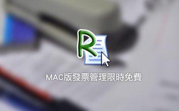 限時免費下載MAC版管理公司發票、訂單理財工具Rechnungsverwalter