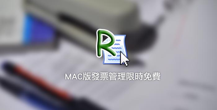 Rechnungsverwalter-app-mac-free-cover