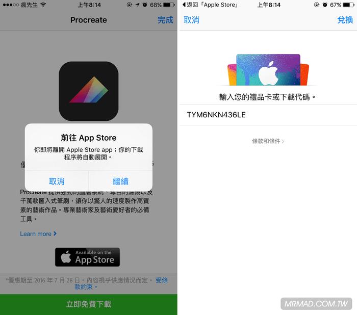 [限時免費]教您領取Apple Store贈送專業級繪圖軟體「Procreate」兌換卷 - 瘋先生