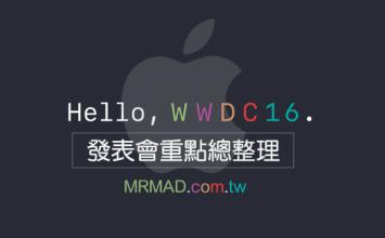 [懶人包]五分鐘看完WWDC 2016開發者大會WatchOS3、tvOS、macOS、iOS10重點總整理!