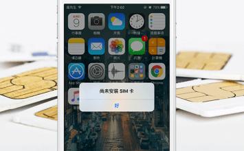 [Cydia for iOS8~iOS9]強制關閉iPhone尚未安裝SIM卡提示「Coysim」