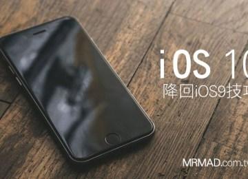 [iOS10教學]後悔升級iOS10 beta測試版要如何降回iOS9.3.2?