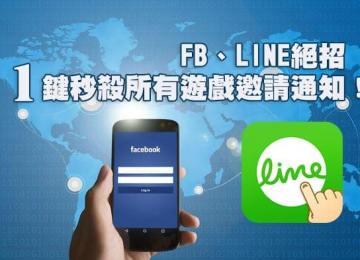 iOS也能一鍵關閉Facebook與LINE的遊戲邀請通知