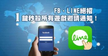 facebook-line-game-cover