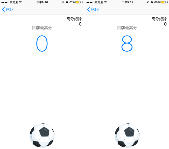 fb-messenger-football-2