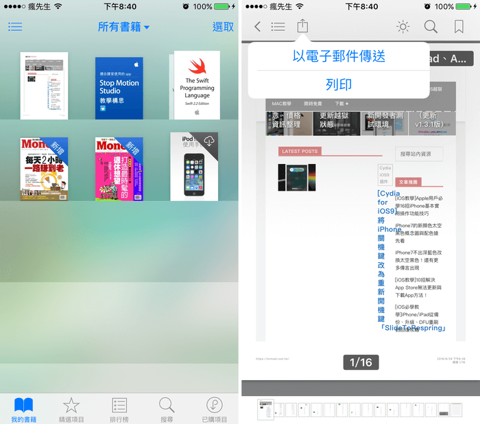 iOS-web-page-save-pdf-3
