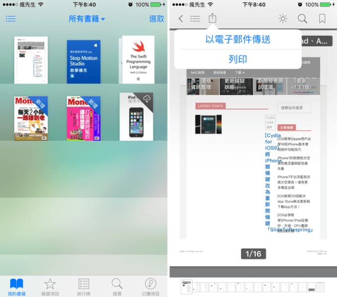 iOS-web-page-save-pdf-3