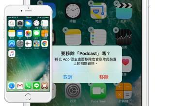揭開Apple的iOS 10能刪除內建App的一場完美騙局