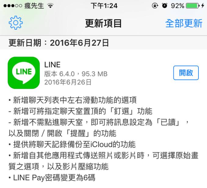 line-icloud-backup-4