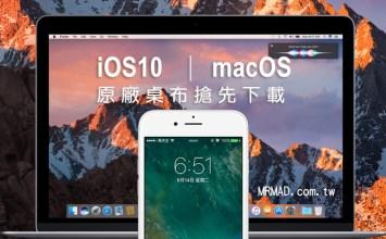 iOS 10與macOS Sierra官方原始高畫質桌布免費下載