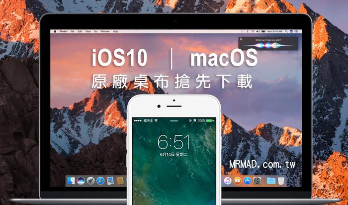 macOS-iOS10-download-wallpaper-cover