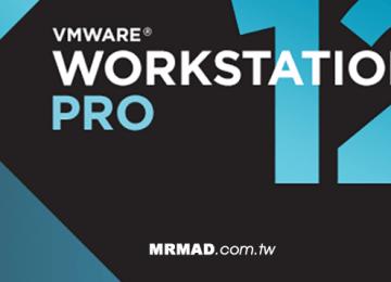 [教學]免費領取正版授權VMware Workstation 12與Fusion 8虛擬機軟體