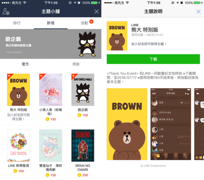 Brown-line-theme-download-1