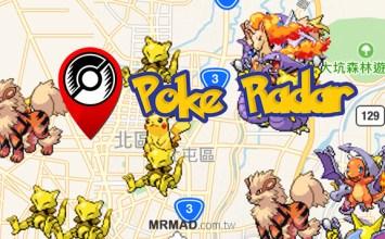 Pokémon Go 找神奇寶貝透過Poke Radar工具就能馬上找到