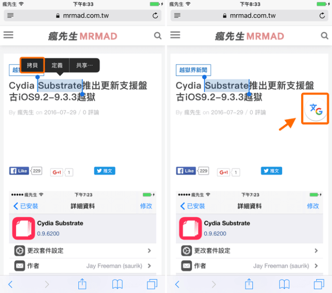 Tap to translate-tweak-2