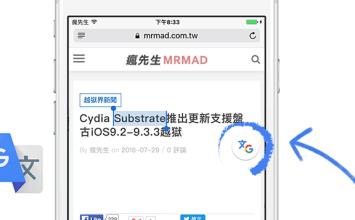 [Cydia for iOS9]讓iPhone也能實現Google翻譯Tap to Translate功能