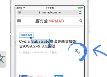 [Cydia for iOS9]讓iPhone也能實現Google翻譯Tap to Translate功能