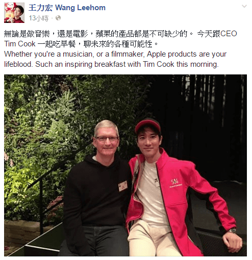 Wang Leehom-apple CEO Tim Cook
