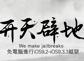 iOS9 Jailbreak教學!免電腦也能透過盤古越獄iOS9.2-9.3.3 JB