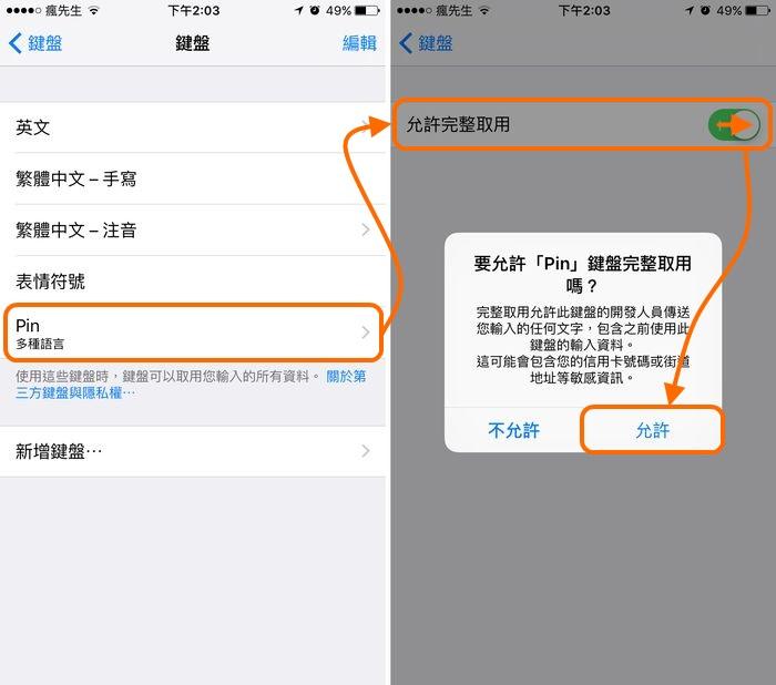 appstore-pin-app-12