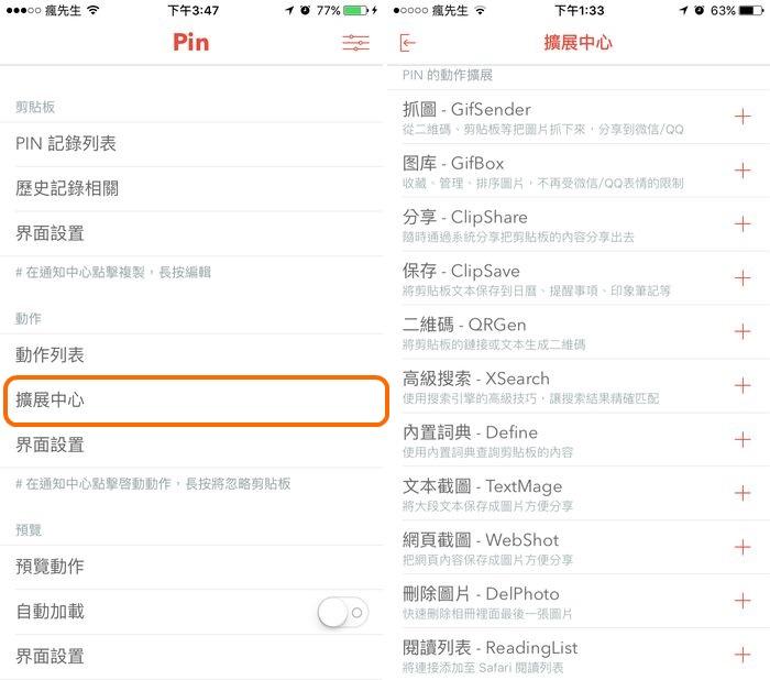 appstore-pin-app-21a