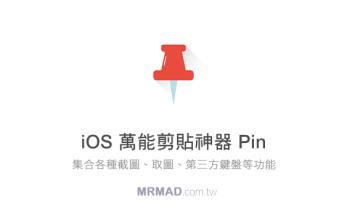 [iPhone/iPad必裝] 改變你的生活習慣操作!iOS萬能多功能剪貼神器Pin降臨