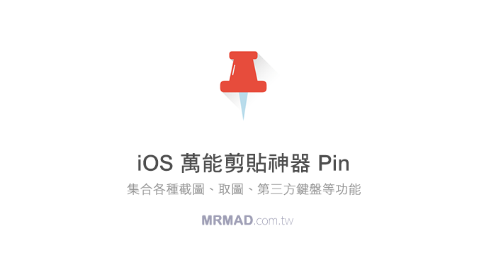 appstore-pin-app-cover