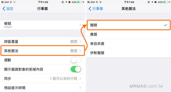 iOS10-beta2-33-years-bug-1